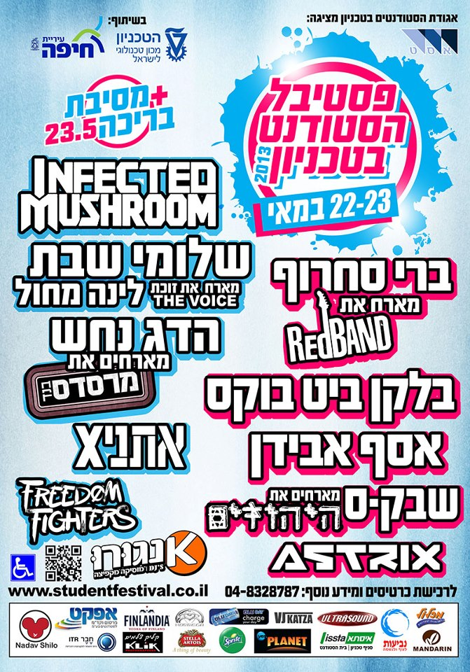 Infected Mushroom @ Israel, Haifa – Technion  Institute of Technology 2013b flyer