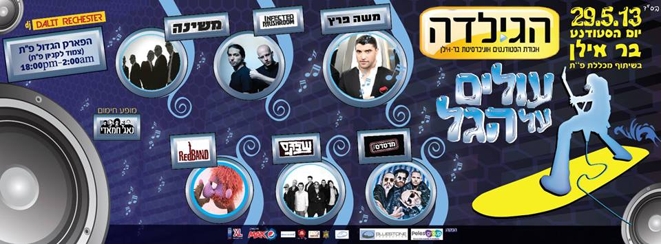 Infected Mushroom @ Israel,  Ramat Gan - Bar Ilan University 2013b flyer
